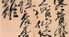 """""""理论与实践相结合""""在书法艺术中的适应性探讨"""