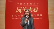 """""""风生水起——当代中国水彩画作品展""""在中国美术馆开幕"""