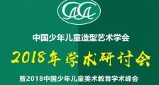 中国少年儿童造型艺术学会2018年学术研讨会