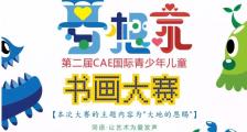 """2017""""梦想家""""第二届CAE国际青少年儿童书画大赛"""