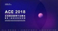 2018ACE全球素质教育行业峰会开幕,汇聚11个论坛