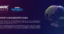 第六届820WWEC教育者大会于沪盛大开幕!