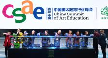 2018首届中国美术教育行业峰会简介