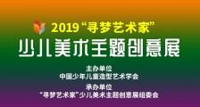 """2019""""寻梦艺术家""""少儿美术主题创意展征稿通知"""