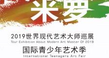 2019世界现代艺术大师巡展 国际青少年艺术季启动!