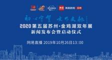 """""""初心守望 文明交融""""2020第五届苏州·金鸡湖双年展启动"""