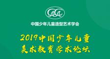中国少年儿童造型艺术学会2019中国少儿美术教育学术论坛