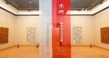 """""""未央——杨杰书法作品展""""在中国美术馆开幕"""