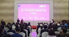 第二届中国现代幽默画大展在杭州开幕