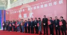2019第九届中国·嘉兴国际漫画双年展开幕