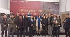 """""""中国漆画海外巡展——西班牙站""""在马德里中国文化中心举办"""