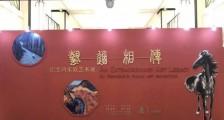 传承有序 艺道相传——徐悲鸿家族艺术展在沪开幕