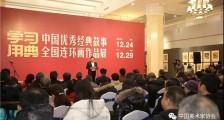 学习用典·中国优秀经典故事全国连环画作品展在中国军事博物馆开幕