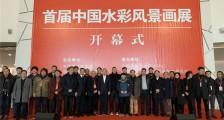 """庆祝中华人民共和国成立70周年""""祖国的笑容这样美——首届中国水彩风景画展""""在长沙开幕"""