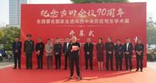 纪念古田会议90周年 全国著名画家走进闽西中央苏区写生学术展在福建龙岩开幕