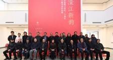 濠江新韵——庆祝澳门回归二十周年主题美术作品展在京开幕