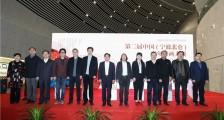 第二届中国(宁波北仑)青年漆画大展开幕