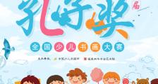 2019年第七届孔子奖全国少儿书画大赛征稿启事