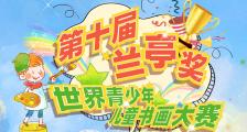 2019第十届兰亭奖世界青少年儿童书画大赛征稿启事