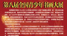第八届大美中国全国青少年书画大展活动通知