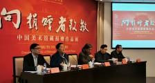 """中国美术馆将举办2020年新春大展""""向捐赠者致敬"""""""