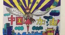 """""""祖国加油!武汉加油!!""""全国青少儿主题画-线上展览 二"""