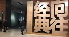 """""""向往经典——中国当代著名艺术家邀请展""""亮相国博"""