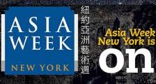 去2020纽约亚洲艺术周看点儿什么?