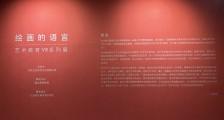 绘画的语言——艺术教育VR系列展上线,等你来看!