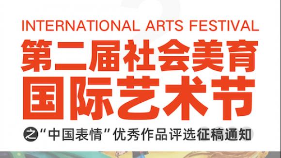 """第二届社会美育国际艺术节 """"2020·表情""""优秀作品评选征稿通知"""