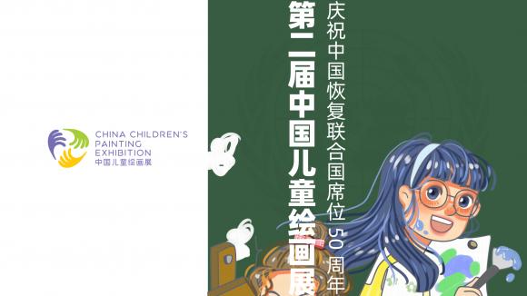 【征稿通知】第二届中国儿童绘画展