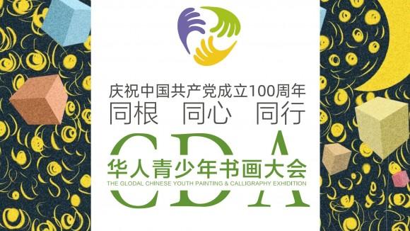 【征稿通知】同根 同心 同行 华人青少年书画大会
