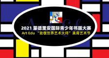2021蒙德里安国际青少年书画大赛征稿通知