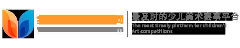 全国少儿美术赛事网|CCACCN